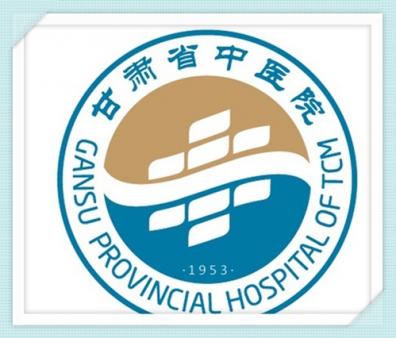甘肃省中医院
