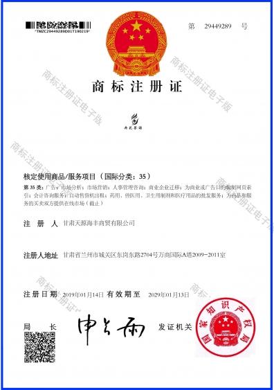 丹花茶语商标证书