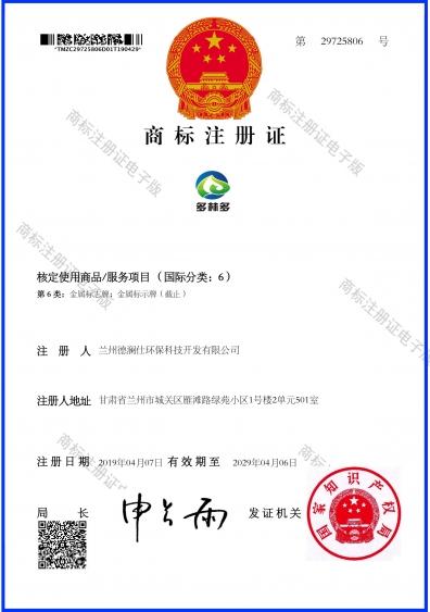多林多商标证书