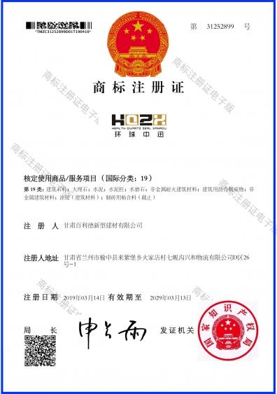 环球中讯商标证书