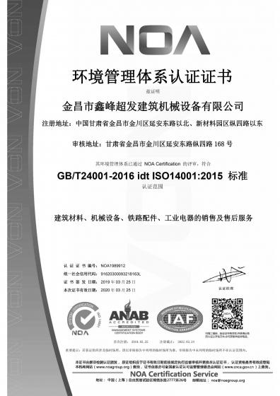 金昌鑫峰超发建筑公司环境管理体系证书