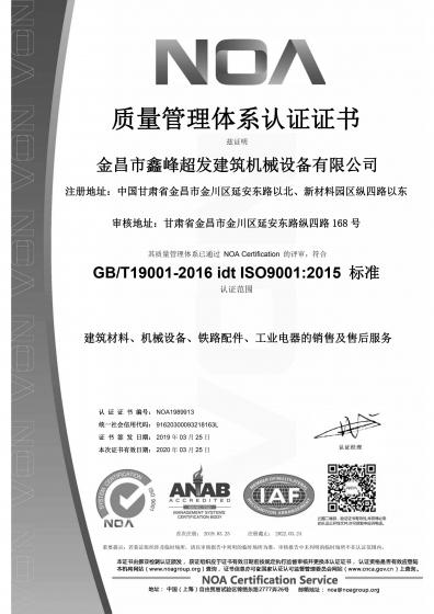 鑫峰超发建筑设备公司质量管理体系证书