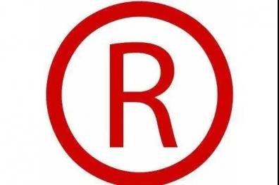 商标注册人享有的九大权利