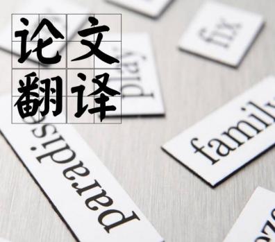 张掖论文翻译
